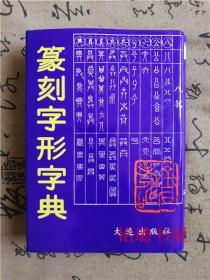 篆刻字形字典(精装)