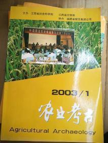农业考古,2003年1期(总69期),