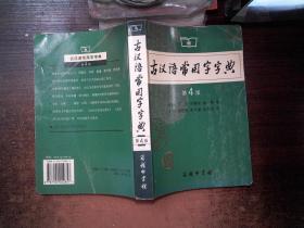 古汉语常用字字典(第4版).+-----