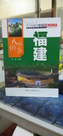 中国地理文化丛书:八闽侨乡·福建(一)      陈健    中国旅游出版社   9787503246838