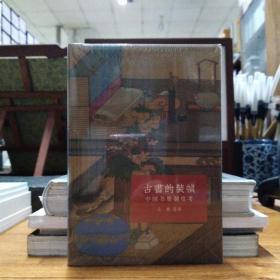古书的装帧:中国书册制度考