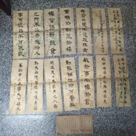温州一一马公愚(1948年上海谢文益印刷所制赠)印刷书法14张合售,每张38X10丶5厘米