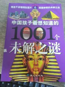 中国孩子最想知道的1001个未解之谜
