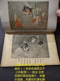 金鱼的饲养法(民国书缺版权)(有彩色插图及不少的配图)一册全 珍贵民国时期金鱼图片,收藏价值高,