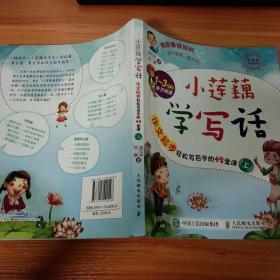 小莲藕学写话:作文起步轻松写百字的42堂课(上)