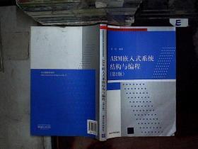 ARM嵌入式系统结构与编程(第2版)....