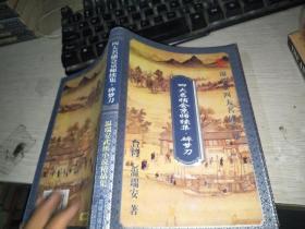 四大名捕会京师续集:碎梦刀