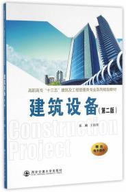 建筑设备(第二版) 正版  王锡琴   9787560589145