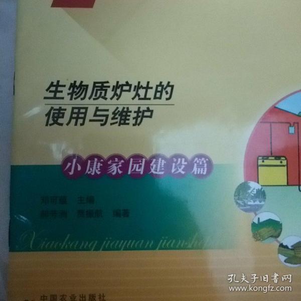 生物质炉灶的使用与维护(小康家园建设篇)