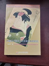 中國古代音樂文化東流日本的研究