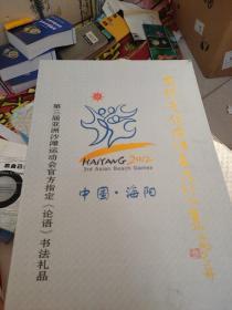 高余丰录论语书法作品集;第三届亚洲沙滩运动会官方指定《论语》书法礼品