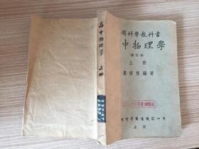 中国科学教科书:高中物理学.上册【封底缺了牛皮纸粘替】