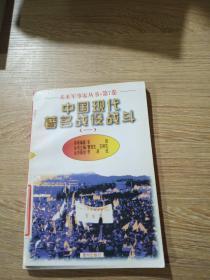 中国现代著名战役战斗(一)