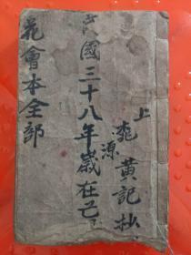 B1070《花会本全部》押花会,是前清朝时民间流行的一种赌博游戏。下注的名目,是三十四个人的名字。每一个名字都赋予神话色彩和人物个性,似乎是一部民间唱本或小说中的人物,并规定了每一个人物的座位、冲克、败于。如:林太平,名地,飞龙精,赵匡胤转世,做皇帝,对元贵,坐正顺天申,坐太平,冲吉品,败只德。 坛主挑一神名,藏于筒中,高悬会所,曰挂花会。参赌者自认一名,各注钱数,投于柜中,若中,即得三十倍之利。