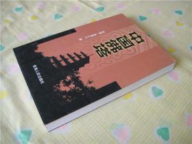中国佛塔(2002年1版1印)