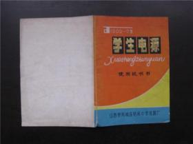 J1202-2型学生电源使用说明书