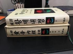 韩文原版 / 今译黄帝内经素问 、国译素问.灵柩  (两册合售)16开精装