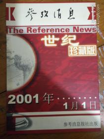 参考消息(2000年1月1日世纪珍藏版)