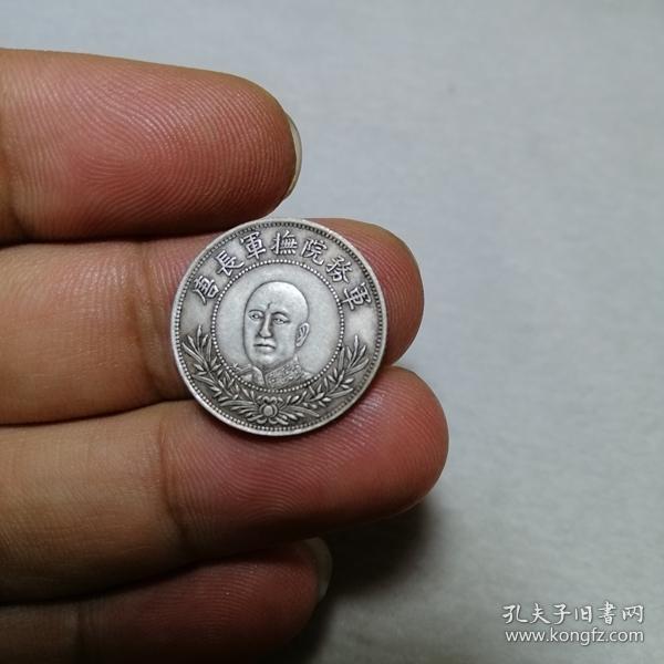 擁護共和紀念  軍務院撫軍長唐繼堯像 小銀幣