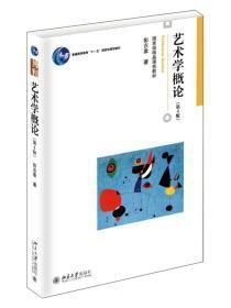 艺术学概论(第4版)彭吉象