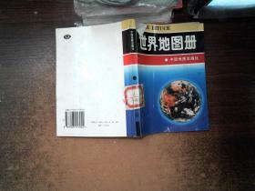 世界地图册  书角破损