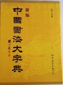 新编中国书法大字典 内容完整 书皮侧边破损