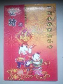 金猪送福中国小钱币贺礼卡