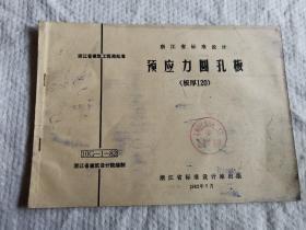 浙江省标准设计预应力圆孔板(板厚120,板厚180)