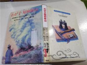 原版日本日文书 わが 子 昭和新山 桜井信夫 PHP研究所 1982年11月 大32开硬精装