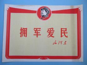 文革毛主席语录宣传画 拥军爱民