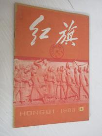 红旗 1983年第8期