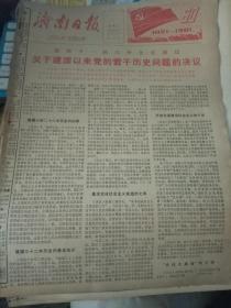 济南日报--1981年7月1日刊有关于建国以来党的若干历史问题的决议