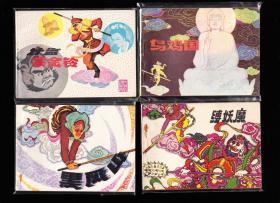 江苏版西游记故事一套八本全-精品套书连环画绘画精美