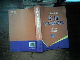英语多功能词典 第七版 ..--