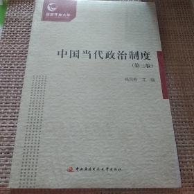 《中国当代政治制度》第三版。