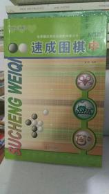 速成围棋:入门篇(中)  青岛出版社  [韩]黄焰、金成来  著  9787543637016
