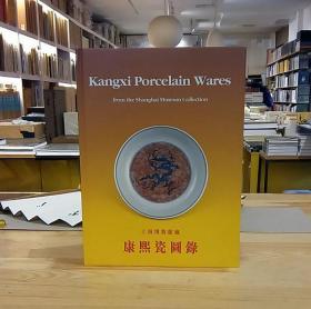 上海博物馆藏康熙瓷图录 精装正版