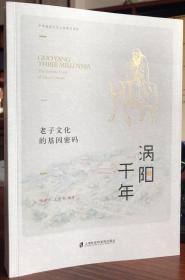涡阳千年:老子文化的基因密码