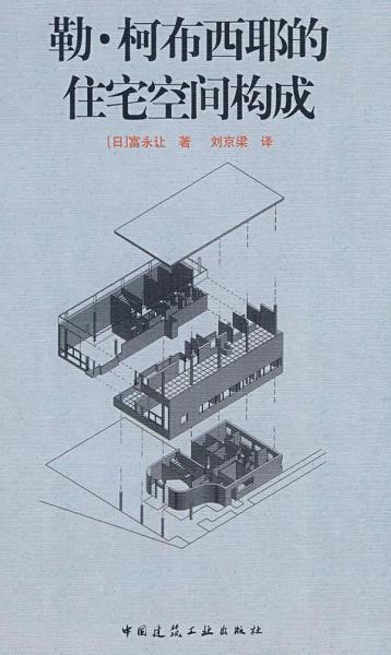勒.柯布西耶的住宅空间构成