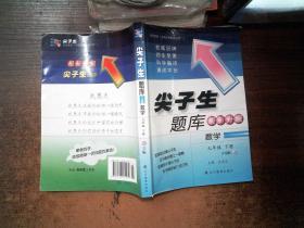 尖子生题库 七年级数学 下 (人教版)(R版   最新升级