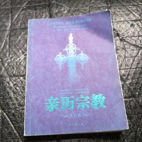 亲历宗教(西方卷)