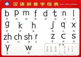 汉语拼音字母表 喵小卡 著作 新华文轩网络书店 正版图书