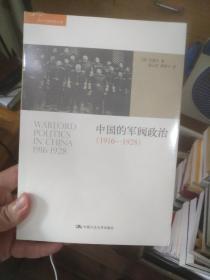 中国的军阀政治:(1916-1928)