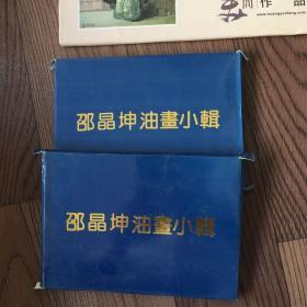 邵晶坤油画小辑