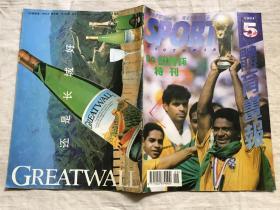 体育画报 1994年第5期 94世界杯特刊
