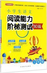 小学生语文阅读能力阶梯测试80篇·三年级