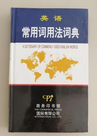 英语常用词用法词典