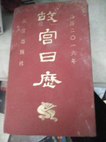 故宫日历 2016