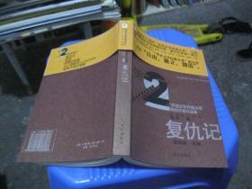 復仇記(第2屆華語文學傳媒大獎獲獎作者作品集)  貨號25-7