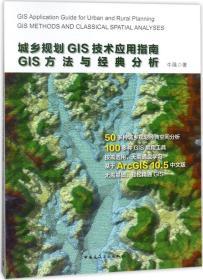 城乡规划GIS技术应用指南GIS方法与经典分析